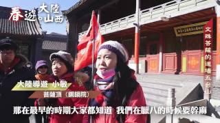 【大陸旅遊】雄獅 Shanxi 2017 春遊。大陸山西 02 年初三(五台山、文殊菩薩的道場)
