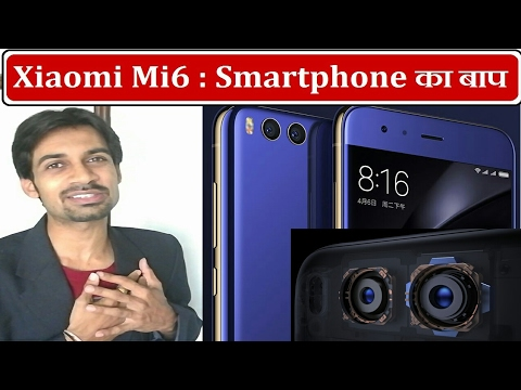 Xiaomi Mi 6 Launched | Affordable Flagship Phone का बाप