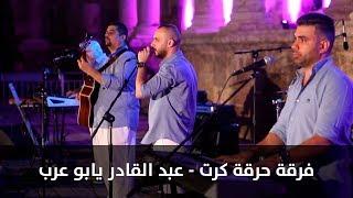 فرقة حرقة كرت - عبد القادر يابو عرب
