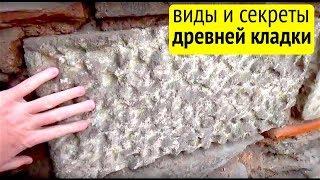 🏰 Секреты кладки и каменщиков древности, 1 часть