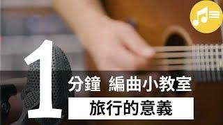 一分鐘fingerstyle編曲小教室Ep1-旅行的意義 Wen吉他誌