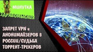 'Запрет' VPN в России и судьба торрент-трекеров (Минутка здравомыслия)
