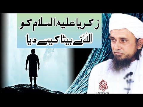 Hazrat zakariya (A.S) ka waqia | hazrat zakariya story Mufti Tariq Masood sb