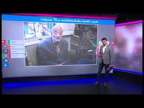 آخر حوار لطبيب الفقراء محمد مشالي في مقابلة مع برنامج ترندينغ  - 15:58-2020 / 7 / 28