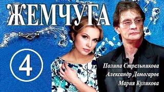 Жемчуга 4 серия /Русские сериалы 2016/ Краткое содержание