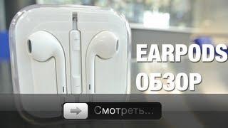 earPods - обзор