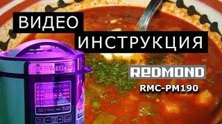 Мультиварка - скороварка Redmond RMC-PM190. Инструкция от Леньфильм.