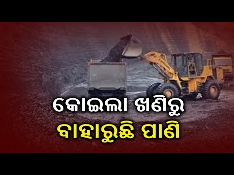 Water Comes Out Of Coal Mines In Talcher, Locals Scared Of Land Caving In || Kalinga TV