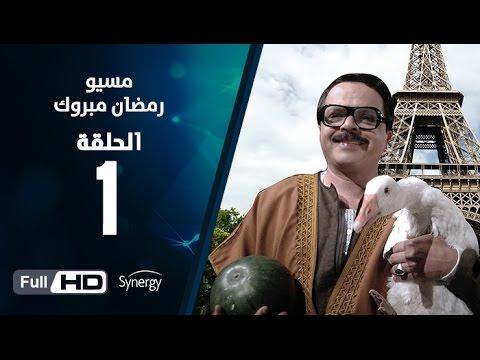 مسلسل مسيو رمضان مبروك أبو العلمين الحلقة الأولى 1 Ramadan Mabrouk Series Ep Youtube