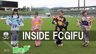 【FC岐阜】INSIDE FCGIFU ~FC岐阜vsY S C C 横浜2020年9月2日~