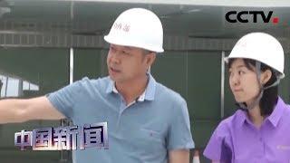 [中国新闻] 专访北京大兴国际机场建设指挥部总工程师:兼顾功能与人文 融合设计与艺术 | CCTV中文国际