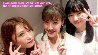 Radio NEO「HELLO! DRIVE! -ハロドラ-」 出演:夏焼雅(PINK CRES.)・二...
