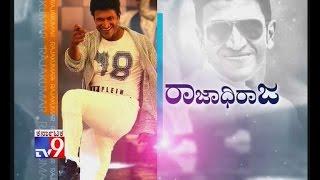 `Rajadhiraja`: Rajakumara Movie Previews...