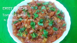 टमाटर की चटनी / टमाटर ची चटणी / Tomato Chutni