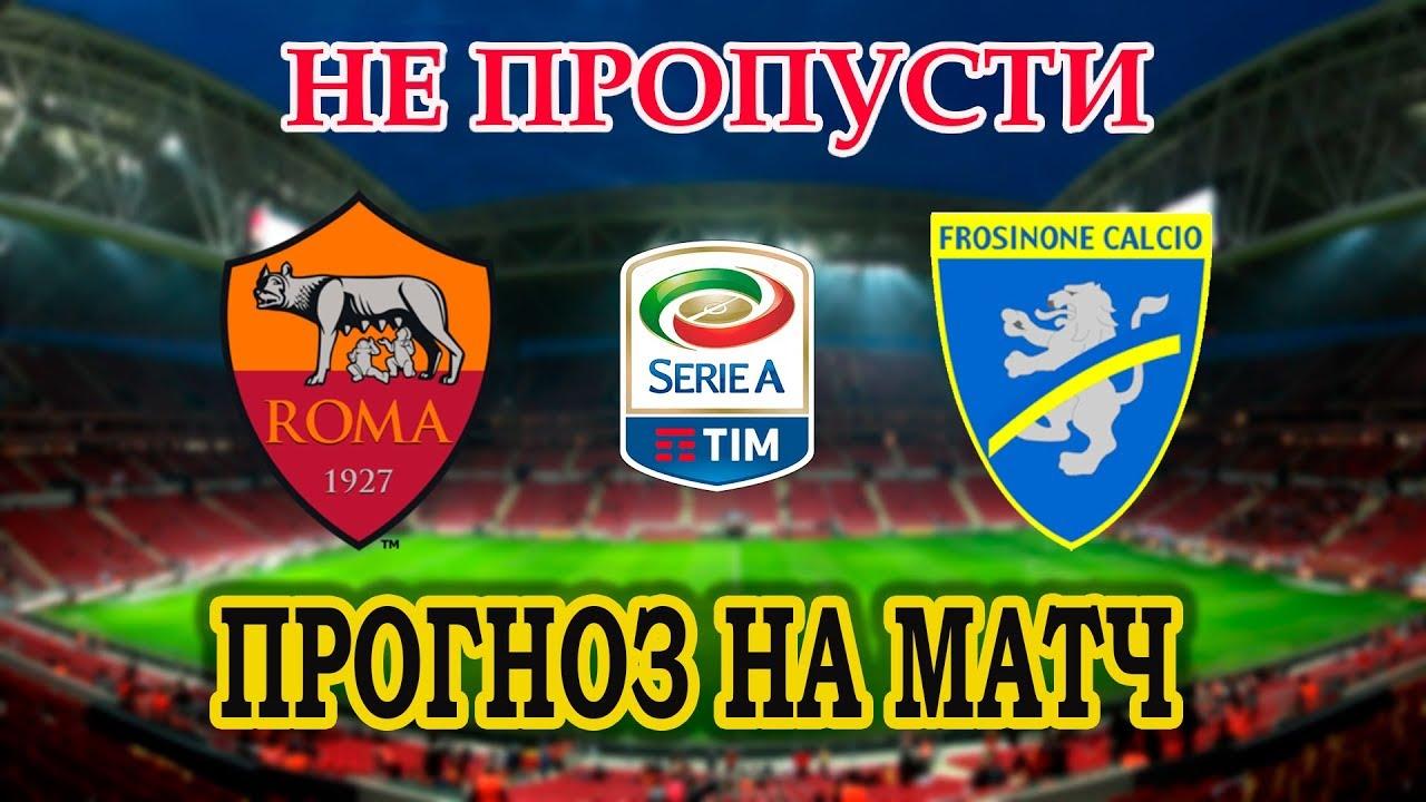 Серия А. Прогноз на матч Рома — Сампдория