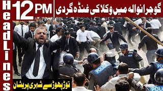 Lawyers Stage Protest Across Punjab   Headlines 12 PM   14 November 2018   Express News
