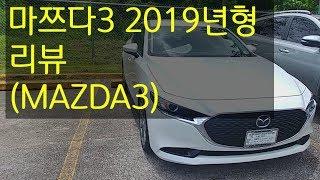 마쯔다3 2019년형 리뷰
