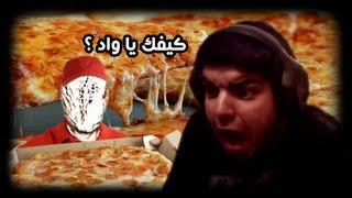 موصل البيتزا + فيس كام ~ Pizza Delivery ( لعبة رعب )