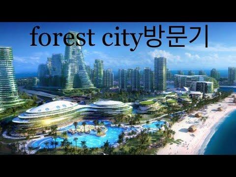 #조호바루 포레스트시티 forest city방문기