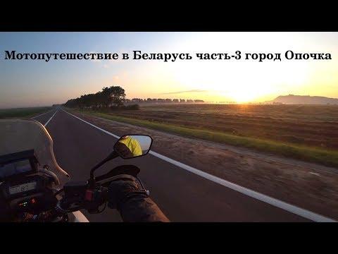 Мотопутешествие в Беларусь часть-3 город Опочка 2019 год.