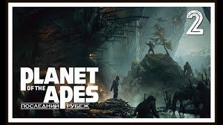 Planet of the Apes: Last Frontier ➤ Прохождение (Walkthrough) #2 • (PS4) [Gameplay] ツ