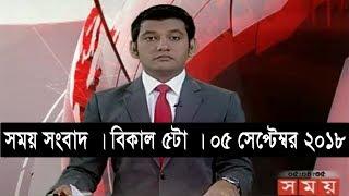 সময় সংবাদ | বিকাল ৫টা | ০৫ সেপ্টেম্বর ২০১৮ |  Somoy tv bulletin 5pm | Latest Bangladesh News HD