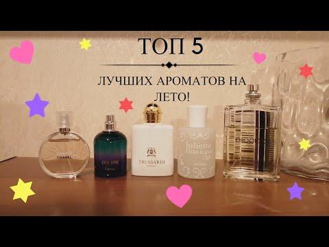 ТОП 5 ЛУЧШИХ ДУХОВ НА ЛЕТО 2019 ! Мои любимые летние ароматы!)