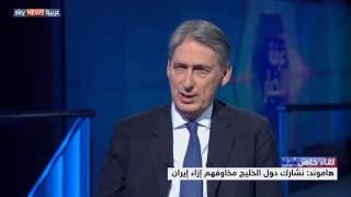 وزير الخارجية البريطاني: يجب أن نبقى حذرين بشأن تدخلات إيران في المنطقة