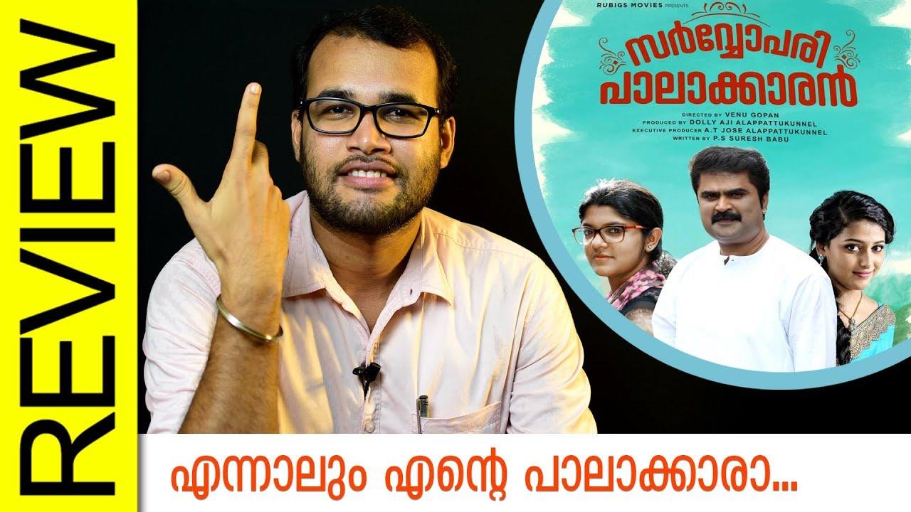 Sarvopari Palakkaran Malayalam Movie Review by Sudhish Payyanur | Monsoon Media