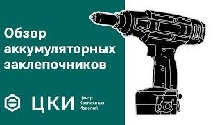 Обзор аккумуляторных заклепочников | ЦКИ