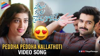 Peddha Peddha Kallathoti Video Song | Hello Guru Prema Kosame Movie Songs | Ram | Pranitha | Anupama
