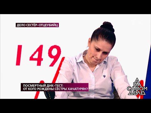 «Значит, ты мне врал?», - оглашение результатом ДНК-экспертизы для сестер Хачатурян. На самом деле.