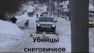 Вектор Движения № 98. Убийцы Снеговичков.