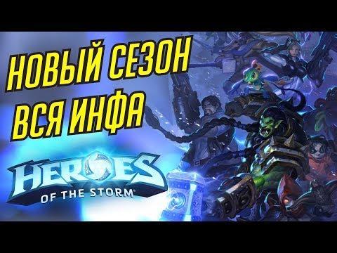 ЛИГА НЕКСУСА - НОВЫЙ СЕЗОН // ВСЕ ИЗМЕНЕНИЯ // HEROES OF THE STORM