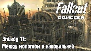 Между молотом и наковальней | Fallout: Одиссея эпизод 11 | D&D