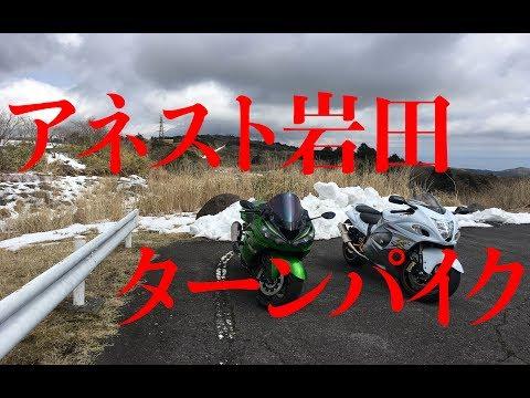 #65 二度目のターンパイク GSX1300R 隼 Ninja ZX-14R