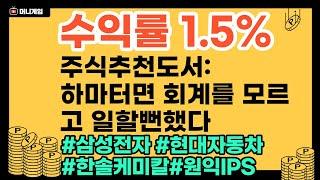 [수익률인증][추천도서…