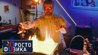 Резонанс | ПРОСТО ФИЗИКА с Алексеем Иванченко