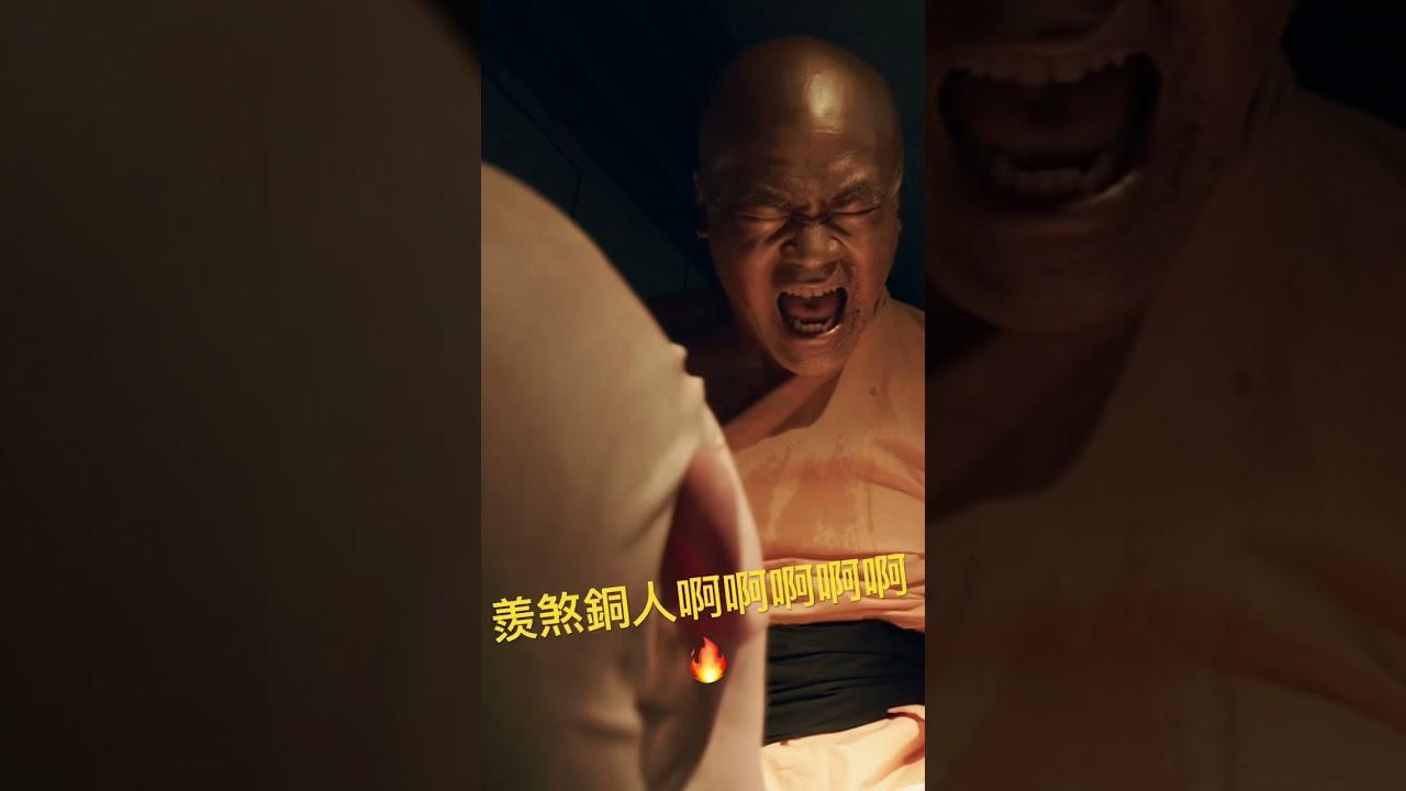 少林偵訊房精彩花絮 - 羨煞銅人RRRR🤣 #shorts