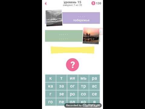 Игра 2 Фото-подсказки 22 уровень игры. Ответы на игру 2 фото — подсказки на Андроид.