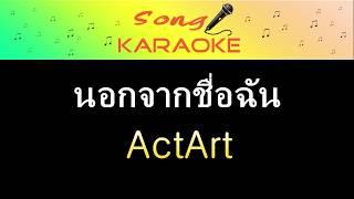 นอกจากชื่อฉัน : คาราโอเกะ【Karaoke Version】#เพลงใหม่