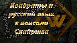 Skyrim Special Edition. Как исправить квадратики (квадраты) и русский язык в консоли