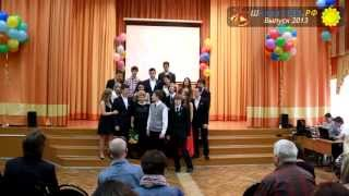 Первому Учителю   Последний звонок 2013