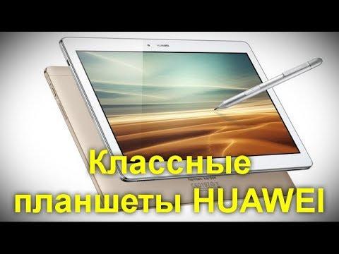 Классные планшеты HUAWEI  2019