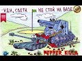 WOT BLITZ/stream/АХ!ЭТОТ УПОРОТЫЙ ЛЕТНИЙ РАНДОМ)//music/18+