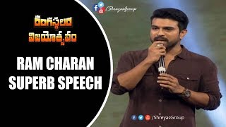 Ramcharan Superb Speech @Rangasthalam SuccessMe...