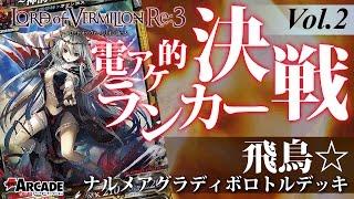 【LoV】電アケ的ランカー決戦vol.2(飛鳥☆:ナルメアグラディボロトル)