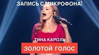 Голос с микрофона Тины Кароль - Сила Высоты (Голый голос)