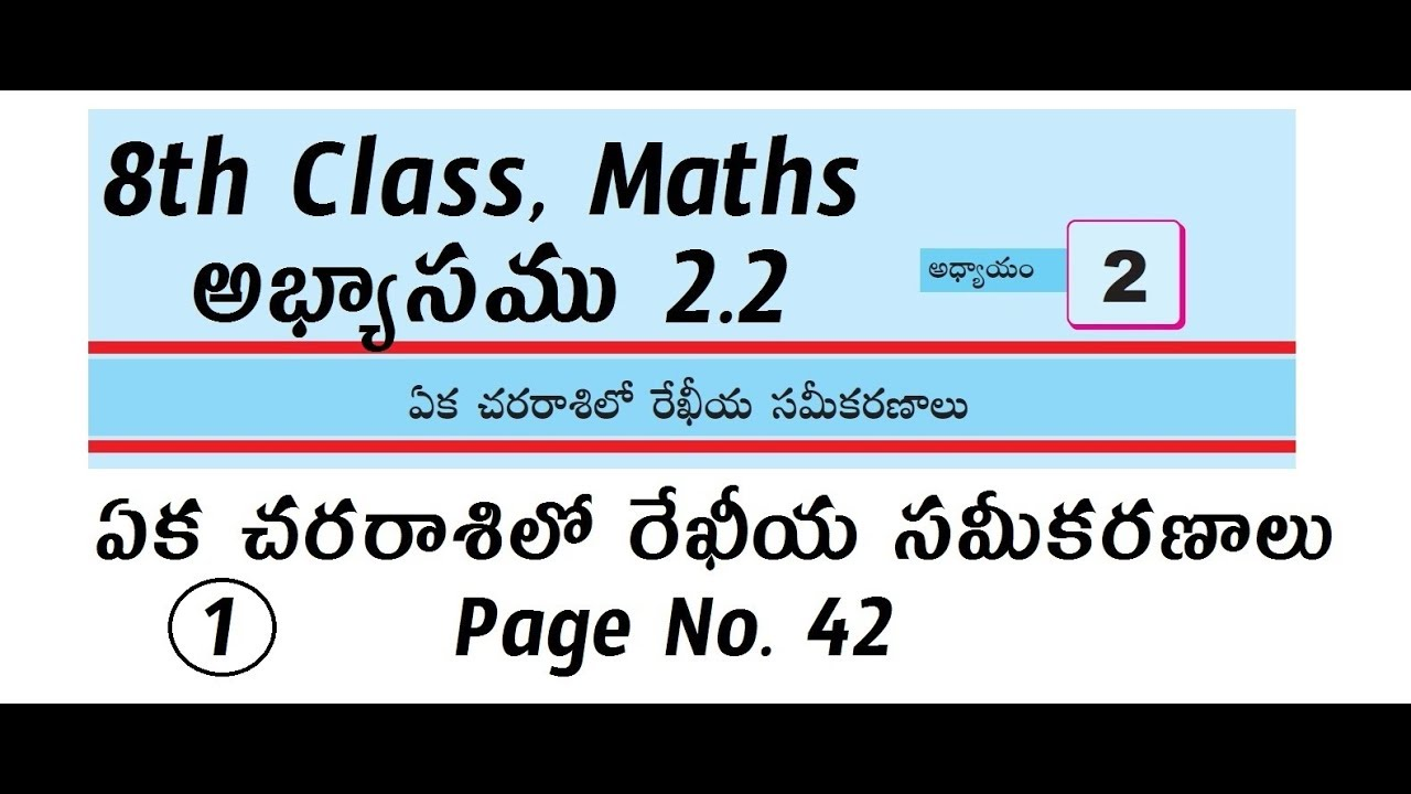 8th Class, Maths, Linear Equations in one variable, Example