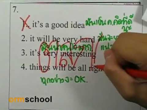 ข้อสอบภาษาอังกฤษGAT มีนาคม 2554 ,03